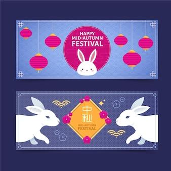 Concept de bannière de festival de mi-automne