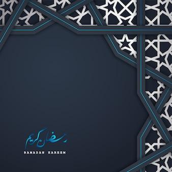 Concept de carte de voeux islamique ramadan kareem de religion arabe, sourate du coran.