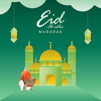 Concept de célébration de l'aïd-al-adha moubarak avec un homme musulman tenant une chèvre, une mosquée et des lanternes suspendues sur fond vert.