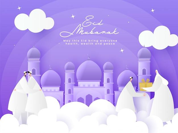 Concept de célébration eid mubarak avec belle mosquée, peuple musulman célébrant et étreignant et nuages blancs.