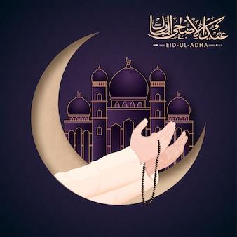 Concept de célébration eid-ul-adha avec croissant de lune, mosquée et musulmane priant les mains sur fond de maille expansée violette.