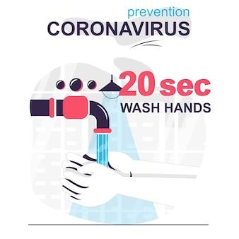 Concept de dessin animé isolé du coronavirus de prévention lavez-vous les mains avec du savon pendant 20 secondes