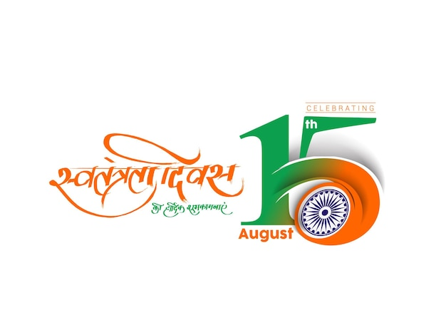 Concept de la fête de l'indépendance de l'inde avec le texte hindi de swatantrata diwas le 15 août