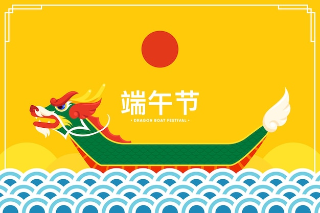 Concept de fond de bateau dragon