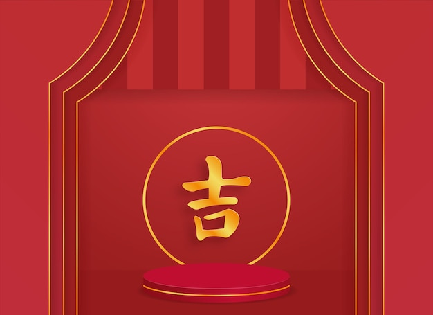 Concept de nouvel an chinois. scène minimale avec des formes géométriques. conception pour la présentation du produit. illustration 3d.