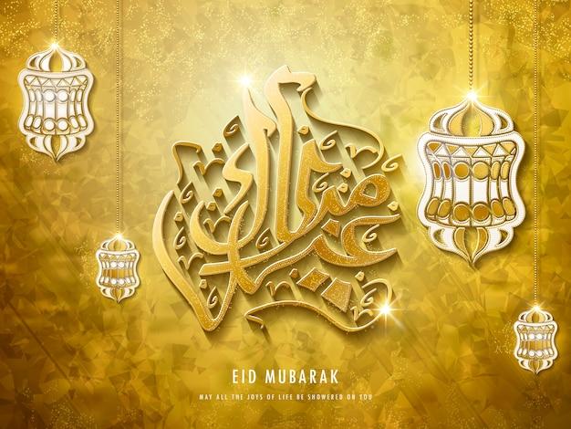 Concept de voeux eid mubarak