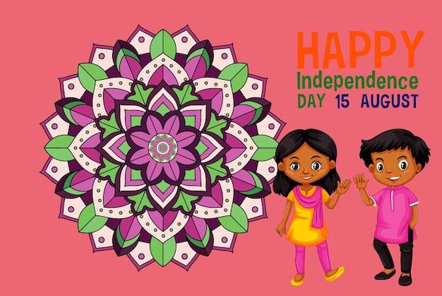 Conception d'affiche de bonne fête de l'indépendance avec des enfants heureux