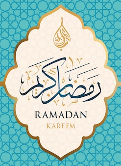 Conception d'affiche ou d'invitation ramadan kareem.