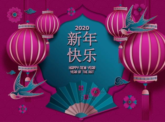 Conception d'année lunaire avec des lanternes dans le style de l'art papier, mots de bonne année écrits en caractères chinois