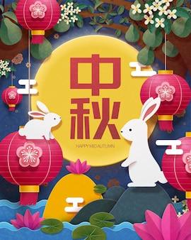 Conception d'art en papier pour le festival de la mi-automne avec des lanternes de lapin et des décorations de pleine lune