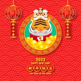 Conception de bannière de carte de voeux joyeux nouvel an chinois 2022 l'année du fond du tigre