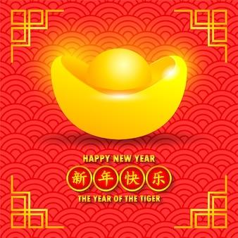 Conception de bannière de carte de voeux joyeux nouvel an chinois avec lingot d'or chinois gong xi fa cai