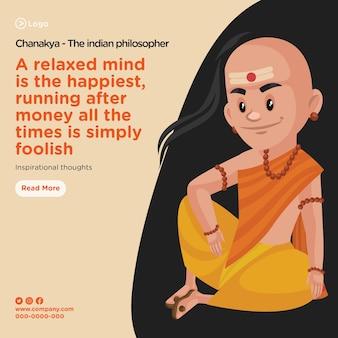 Conception de bannière de chanakya le philosophe indien