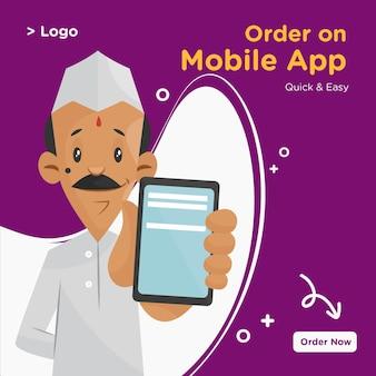 Conception de bannière de commande sur l'application mobile