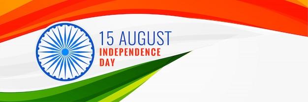 Conception de bannière créative pour la fête de l'indépendance indienne