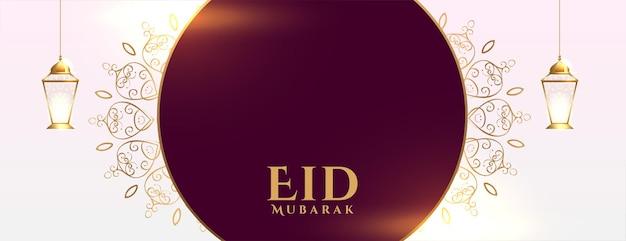 Conception de bannière décorative pour le festival islamique eid mubarak