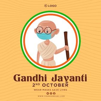 Conception de bannière du modèle de style de dessin animé gandhi jayanti