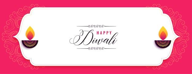 Conception de bannière de festival créatif joyeux diwali