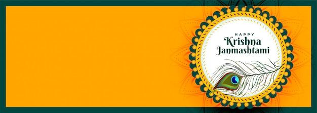 Conception de bannière de festival joyeux krishna janmashtami décoratif