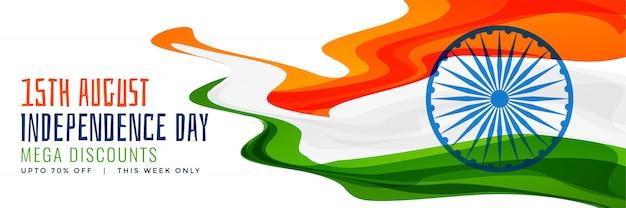 Conception de bannière de fête nationale de l'indépendance indienne