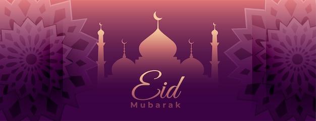 Conception de bannière islamique du festival eid mubarak décoratif