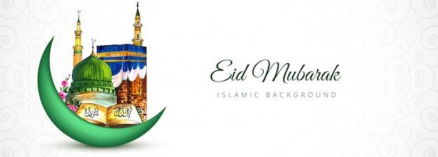 Conception de bannière islamique eid mubarak