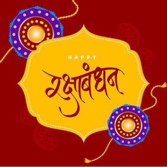 Conception de bannière de joyeux modèle de festival indien raksha bandhan