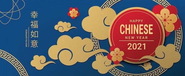 Conception de bannière joyeux nouvel an chinois 2021