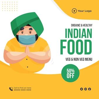 Conception de bannière de modèle de cuisine indienne biologique et saine