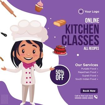 Conception de bannière de modèle de style de dessin animé de cours de cuisine en ligne