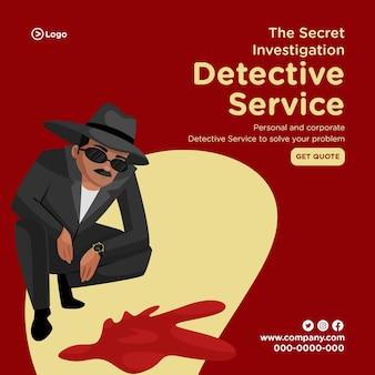 Conception de bannière de modèle de style de dessin animé de service de détective d'enquête secrète