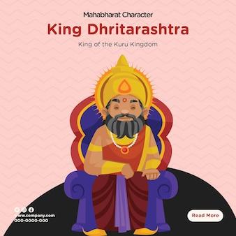 Conception de bannière de personnages du mahabharat dhritarashtra et krishna