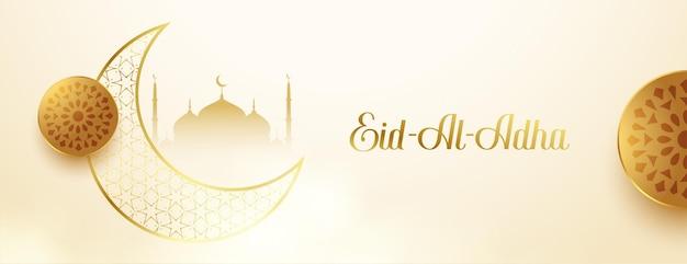 Conception de bannière premium dorée eid al adha