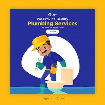 Conception de bannière de services de plomberie pour les médias sociaux avec plombier debout dans la salle de bain et réparer le siège des toilettes