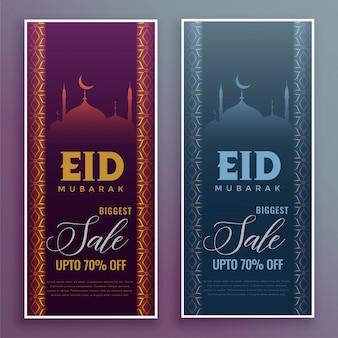 Conception de bannière de vente eid mubarak