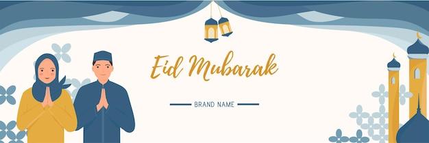 Conception de bannière de voeux eid mubarak ramadan