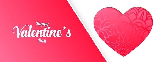 Conception de bannière de voeux joyeux saint valentin coeur rose