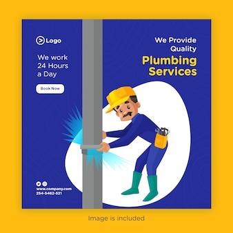 Conception de bannières de services de plomberie pour les médias sociaux