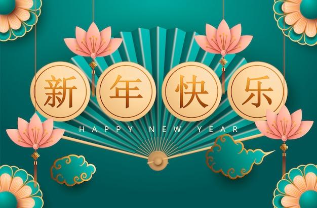 Conception de bonne année avec des lanternes suspendues dans le style art papier, mot fortune et printemps écrit en caractères chinois sur les lanternes.