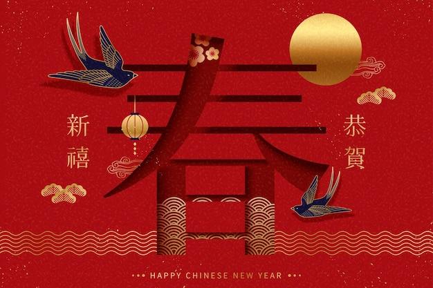 Conception de bonne année lunaire avec le mot de printemps découpé en caractère chinois et vous souhaite une bonne année autour de lui