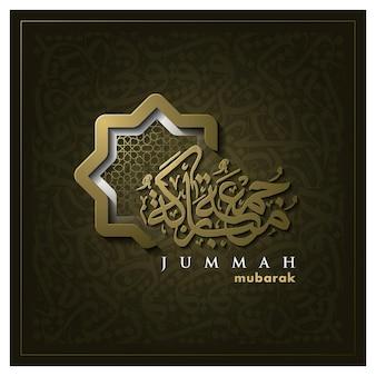 Conception de calligraphie arabe de voeux jummah mubarak avec beau motif floral