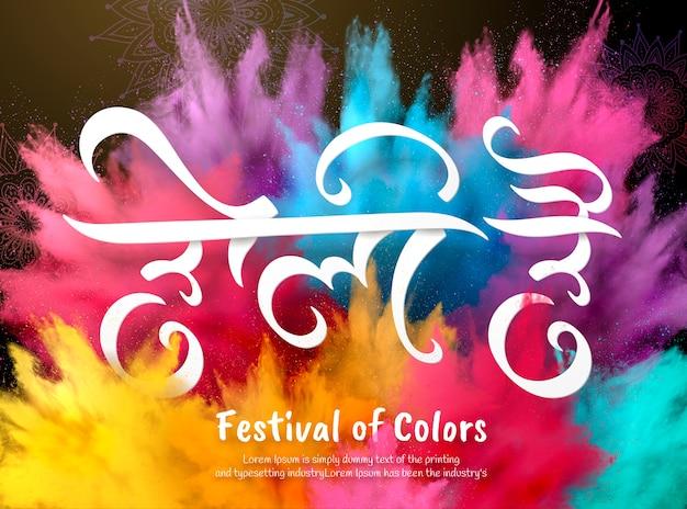 Conception de calligraphie du festival holi avec effet de poudre explosive