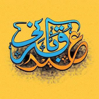 Conception de calligraphie eid-al-adha en couleurs bleue et jaune.