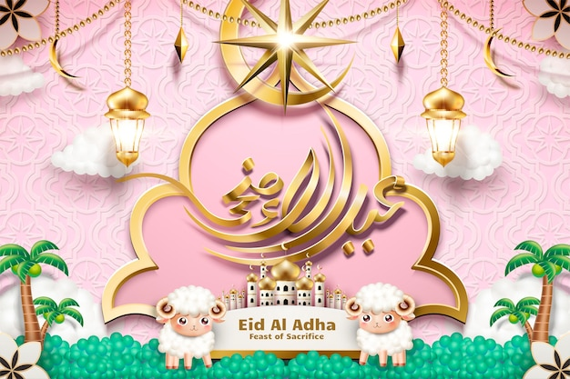 Conception de calligraphie eid al adha