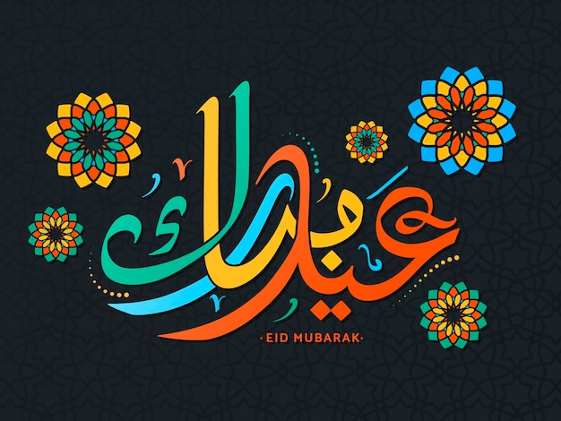 Conception de calligraphie eid mubarak, joyeuses fêtes en calligraphie arabe avec un motif floral géométrique coloré sur fond sombre
