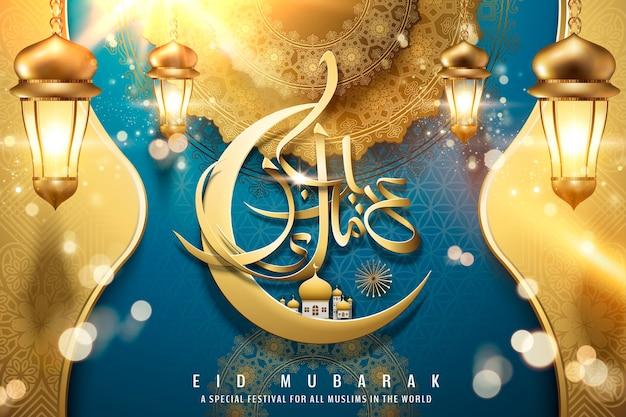 Conception de calligraphie eid mubarak avec des lanternes dorées brillantes