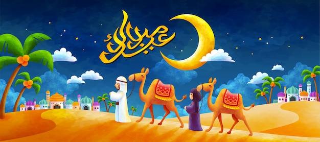Conception de calligraphie eid mubarak avec des musulmans et des randonnées à dos de chameau