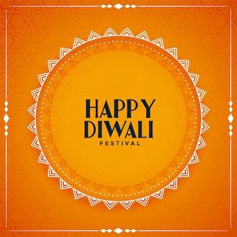 Conception de carte de cadre décoratif joyeux diwali
