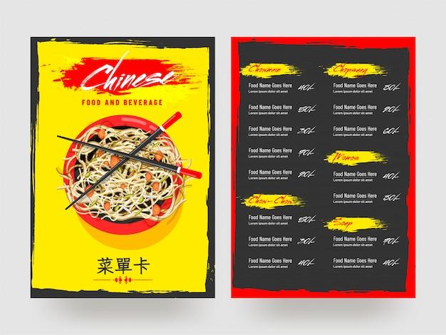Conception de carte de menu de nourriture et de boisson chinoise.