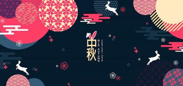 Conception de carte de voeux joyeux festival de la mi-automne avec des cercles chinois traditionnels